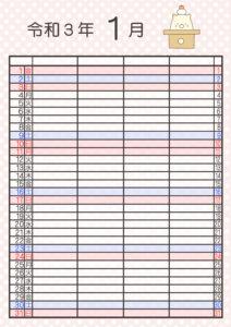 すみっこぐらし 家族カレンダー2020 4人 令和3年1月
