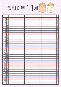 すみっこぐらし 家族カレンダー2020 3人 令和2年11月