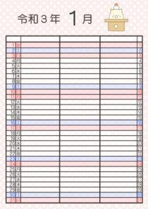 すみっこぐらし 家族カレンダー2020 3人 令和3年1月