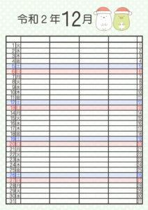 すみっこぐらし 家族カレンダー2020 4人 令和2年12月