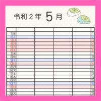 すみっこぐらし風4人用家族カレンダー 2020年4月始まり 無料ダウンロード・印刷