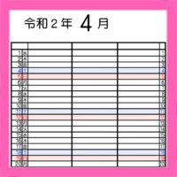 2020年4月始まり家族カレンダー3人用 背景透過 無料ダウンロード・印刷