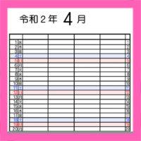 令和2年4月始まり家族カレンダー4人用 背景透過 無料ダウンロード・印刷