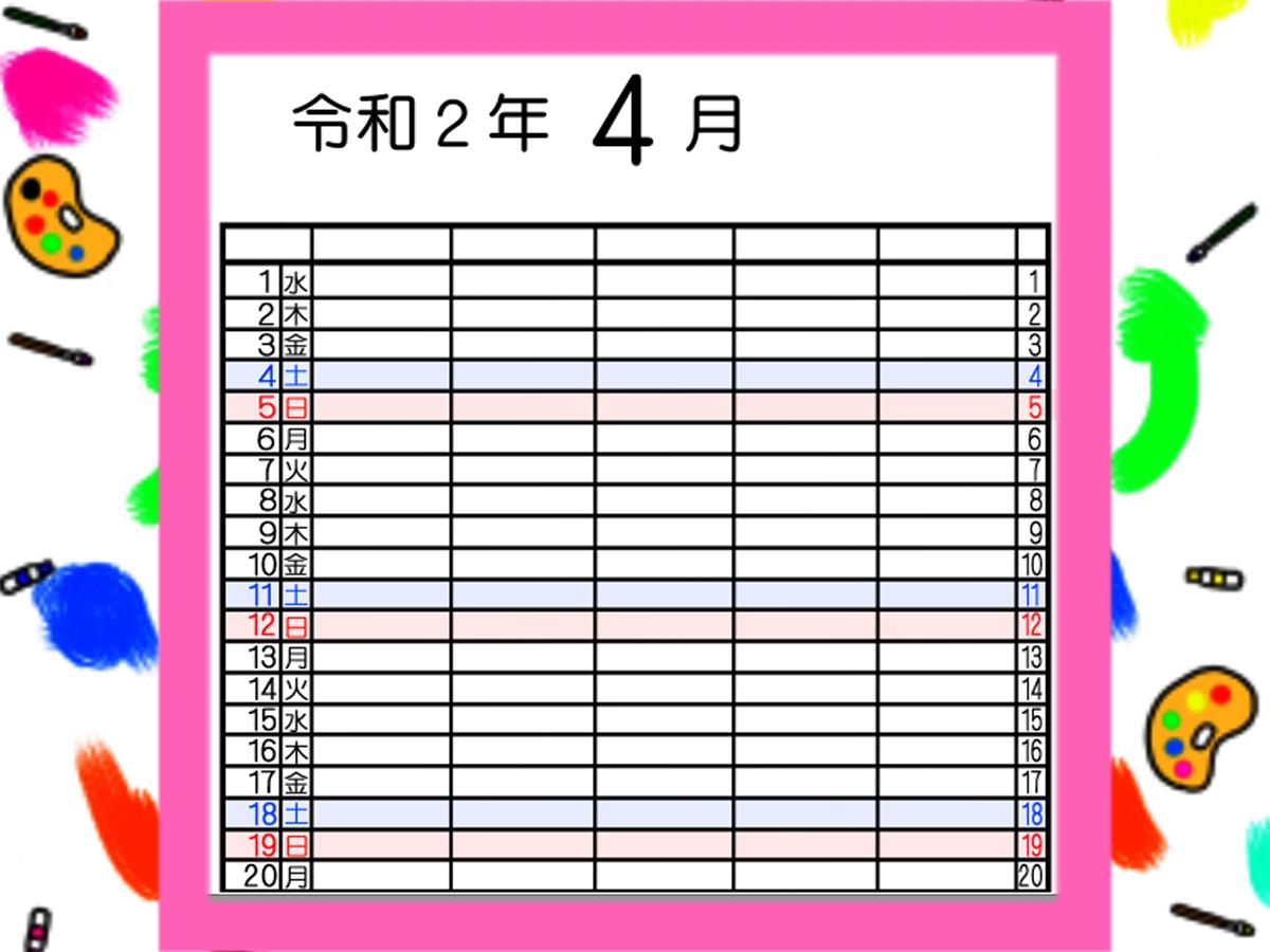 家族カレンダー 5人用 2020年4月始まり 背景透過 無料ダウンロード・印刷