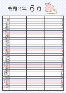 すみっこぐらし 家族カレンダー2020 3人 令和2年6月