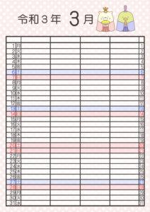 すみっこぐらし 家族カレンダー2020 4人 令和3年3月