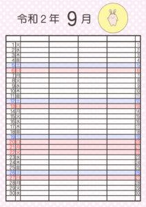 すみっこぐらし 家族カレンダー2020 4人 令和2年9月