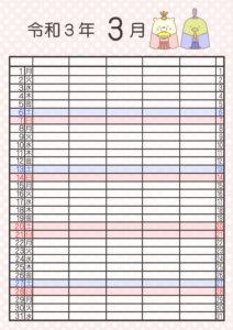 すみっこぐらし 家族カレンダー2020 5人 令和3年3月