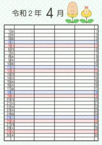 すみっこぐらし 家族カレンダー2020 4人 令和2年4月