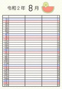 すみっこぐらし 家族カレンダー2020 3人 令和2年8月