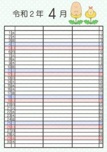 すみっこぐらし 家族カレンダー2020 3人 令和2年4月