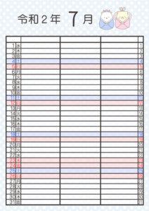 すみっこぐらし 家族カレンダー2020 3人 令和2年7月
