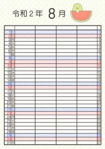 すみっこぐらし 家族カレンダー2020 4人 令和2年8月