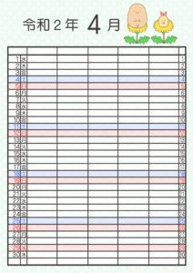 すみっこぐらし 家族カレンダー2020 5人 令和2年4月