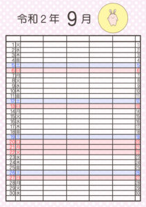 すみっこぐらし 家族カレンダー2020 5人 令和2年9月