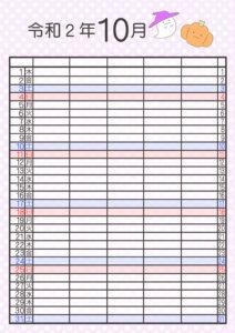 すみっこぐらし 家族カレンダー2020 5人 令和2年10月