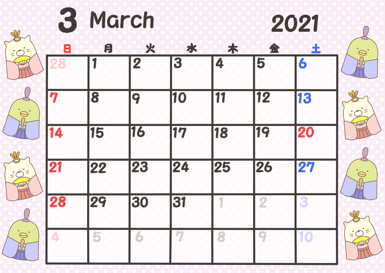 すみっこぐらしカレンダー 2020年4月始まり 月間日曜始まり 令和3年3月