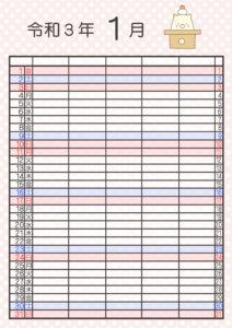 すみっこぐらし 家族カレンダー2020 5人 令和3年1月