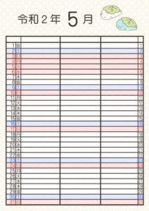 すみっこぐらし 家族カレンダー2020 3人 令和2年5月