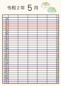 すみっこぐらし 家族カレンダー2020 5人 令和2年5月