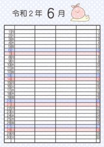 すみっこぐらし 家族カレンダー2020 4人 令和2年6月