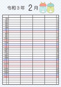 すみっこぐらし 家族カレンダー2020 4人 令和3年2月
