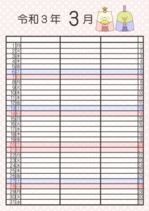 すみっこぐらし 家族カレンダー2020 3人 令和3年3月