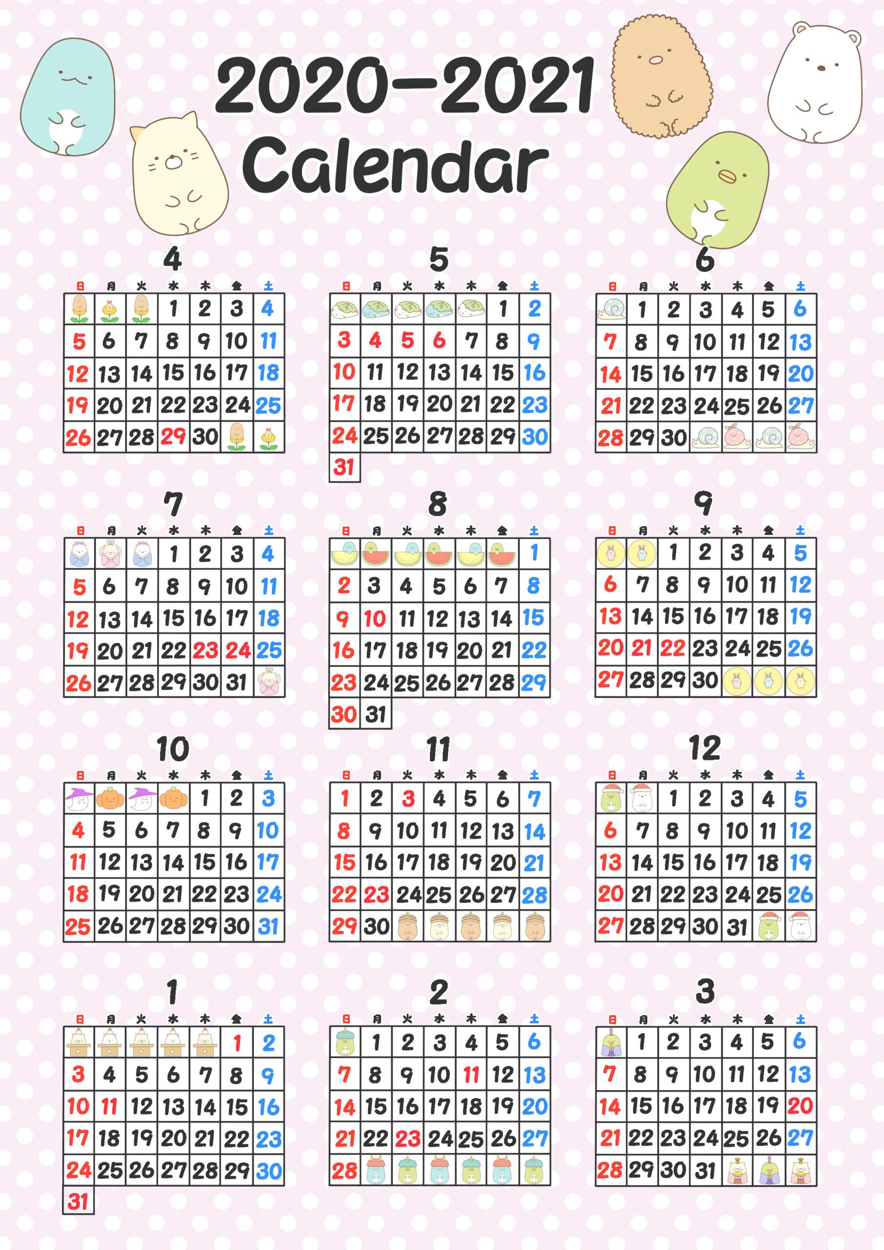 すみっこぐらしカレンダー 2020年4月始まり 年間カレンダー 日曜始まり