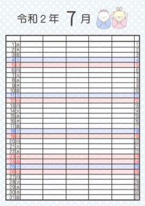 すみっこぐらし 家族カレンダー2020 5人 令和2年7月