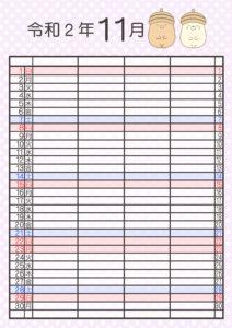 すみっこぐらし 家族カレンダー2020 4人 令和2年11月