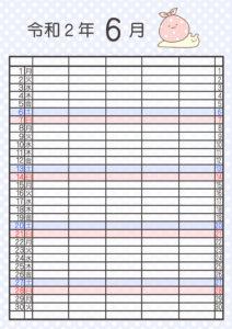 すみっこぐらし 家族カレンダー2020 5人 令和2年6月