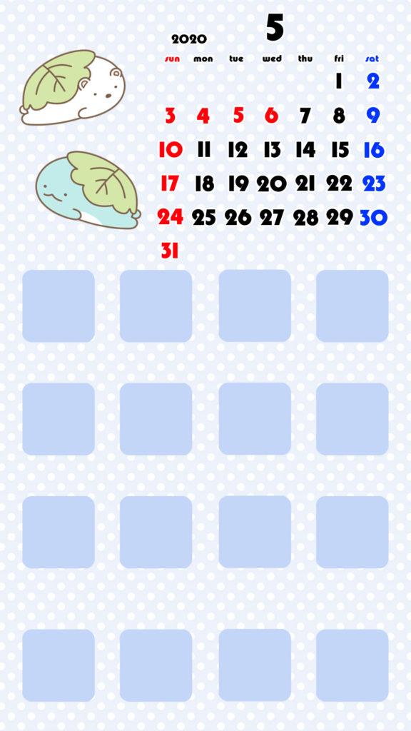 すみっこぐらし風 2020年5月 スマホ壁紙待ち受けカレンダー iPhone用
