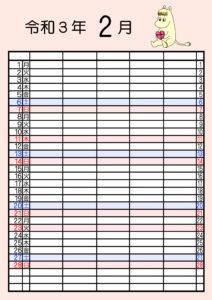ムーミン 家族カレンダー2020 5人 令和3年2月