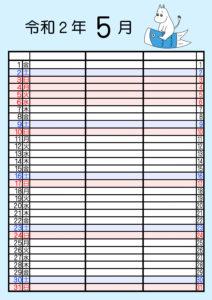 ムーミン 家族カレンダー2020 3人 令和2年5月