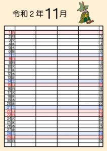ムーミン 家族カレンダー2020 4人 令和2年11月