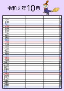 ムーミン 家族カレンダー2020 3人 令和2年10月
