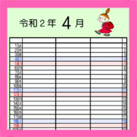 ムーミン風2020年4月始まり3人用家族カレンダー 無料ダウンロード・印刷