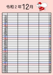 ムーミン 家族カレンダー2020 4人 令和2年12月