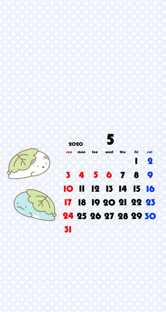 すみっこぐらし風 2020年5月 スマホ壁紙待ち受けカレンダー Android用