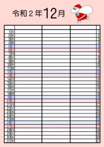 ムーミン 家族カレンダー2020 3人 令和2年12月