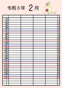 ムーミン 家族カレンダー2020 4人 令和3年2月