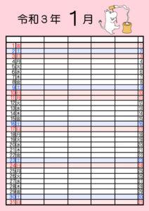 ムーミン 家族カレンダー2020 5人 令和3年1月