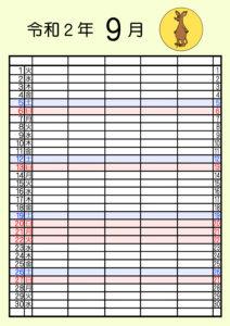 ムーミン 家族カレンダー2020 5人 令和2年9月