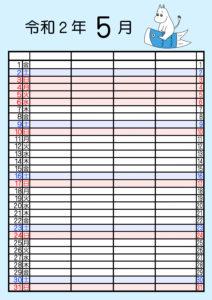 ムーミン 家族カレンダー2020 4人 令和2年5月