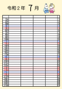 ムーミン 家族カレンダー2020 4人 令和2年7月