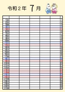 ムーミン 家族カレンダー2020 5人 令和2年7月