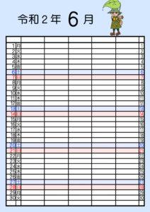 ムーミン 家族カレンダー2020 5人 令和2年6月
