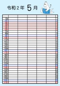 ムーミン 家族カレンダー2020 5人 令和2年5月