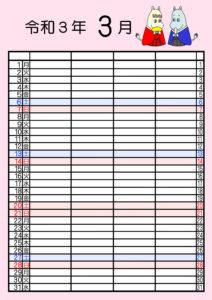 ムーミン 家族カレンダー2020 4人 令和3年3月