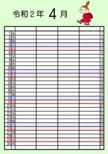 ムーミン 家族カレンダー2020 4人 令和2年4月